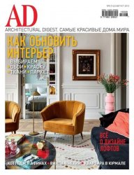 Architectural Digest №8 (август 2015)