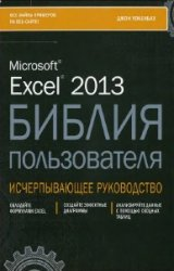 Excel 2013. ������ ������������
