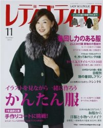 Lady boutique №11 2014