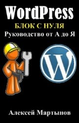 WordPress. ���� � ����. ����������� �� � �� �