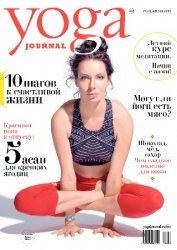 Yoga Journal – июль-август 2015 Россия