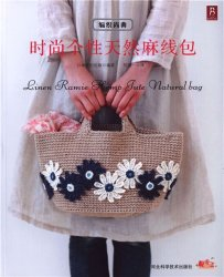 Crochet Natural Bag 2015