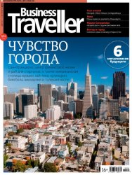 Business Traveller №8-9 (август-сентябрь 2015)
