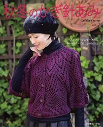 Fall of Crochet vol.7 2015