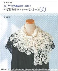 Crochet shawl and stall 30- pineapple Ami is full!