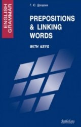 English Grammar : Prepositions & Linking Words. With Keys : Учебное пособие