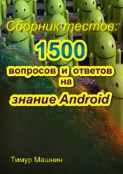 ������� ������: 1500 �������� � ������� �� ������ Android
