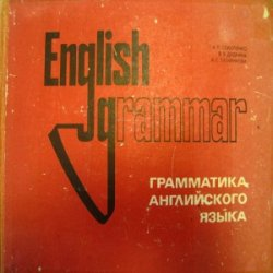 English Grammar. ���������� ����������� �����