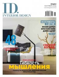 ID. Interior Design №9 2015 Украина
