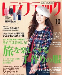 Lady Boutique №10, 2015