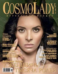Cosmo Lady �10 (������� 2015)