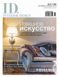 ID.Interior Design �10-11 (�������-������ 2015) �������
