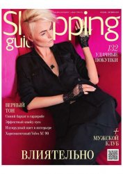 Shopping GUIDE №10 (октябрь 2015)