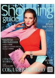Shopping Guide №6 (июнь 2015)