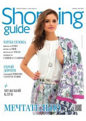 Shopping Guide �3 (���� 2015)