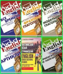 Серия «Pocket English» в 11 книгах