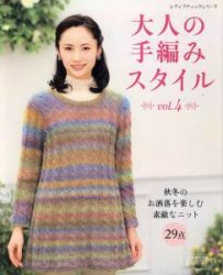 Adult Knitting style vol.4