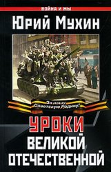 Уроки Великой Отечественной 2010г
