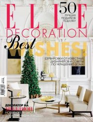 Elle Decoration №12-1 (декабрь 2015 - январь 2016)
