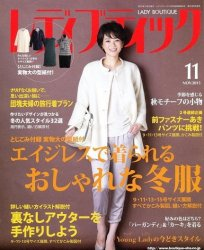 Lady Boutique №11 2015