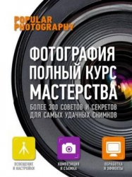 Popular Photography - ����������. ������ ���� ����������