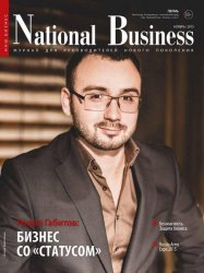 National Business №98 2015