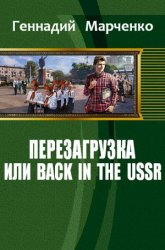 ������������ ��� Back in the Ussr