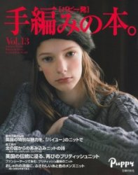 Puppy Knit №13 Autumn & Winter 2015/2016