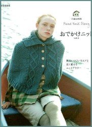 Hand Knit Story �4 2013