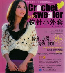 Crochet sweater №7 2009