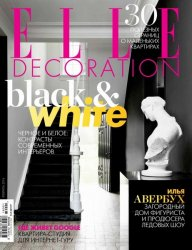 Elle Decoration №2 (февраль 2016)