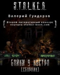 S.T.A.L.K.E.R. Байки у костра (Аудиокнига)