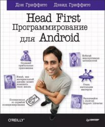 Head First. ���������������� ��� Android