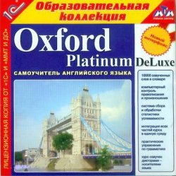 Oxford Platinum DeLuxe. ����������� ����������� �����