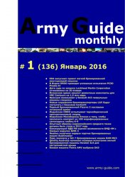 Army Guide monthly №1 (январь 2016)