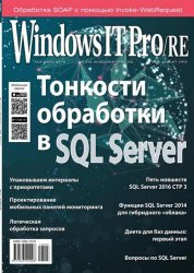 Windows IT Pro/RE №3 (март 2016)