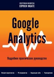 Google Analytics. ��������� ������������ �����������