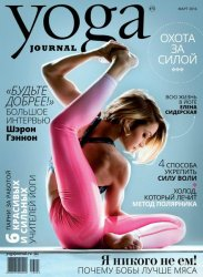 Yoga Journal №73 (март 2016) Россия