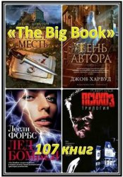 The Big Book. Cерия из 107 книг