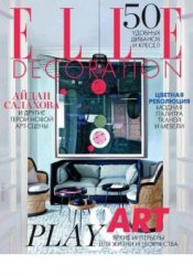 Elle Decoration №4 (апрель 2016)