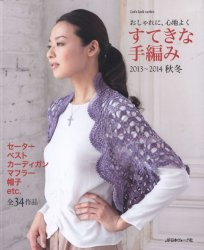 Let's knit series NV80360