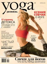 Yoga Journal №74 (апрель 2016) Россия