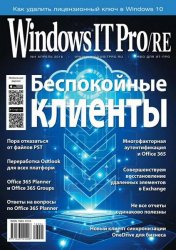 Windows IT Pro/RE №4 (апрель 2016)