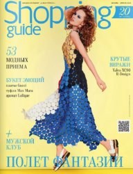 Shopping Guide №4 (апрель 2016)