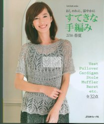 Let's knit series NV80500