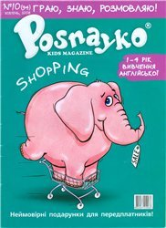 Posnayko (English) kids magazine № 10,  2008