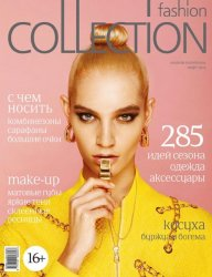 Fashion Collection №3 (март 2016)