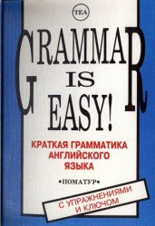 Grammar is easy. Краткая грамматика английского языка с упражнениями и ключ ...