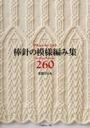 260 Knitting Pattern Book