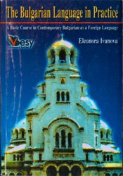 The Bulgarian Language in Practice (A Basic Course in Contemporary Bulgaria ...